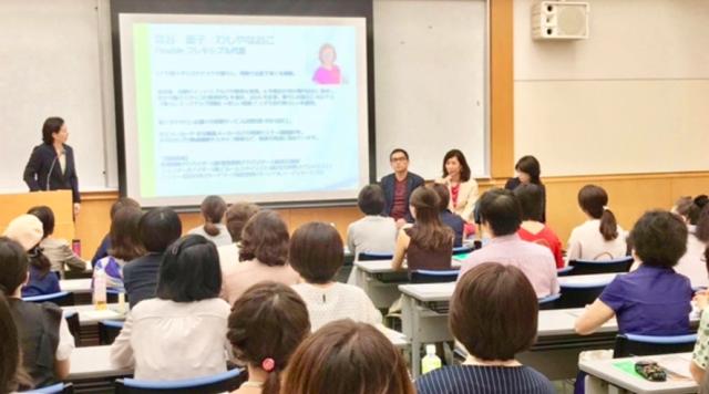 イベント・セミナー講師 鷲谷直子